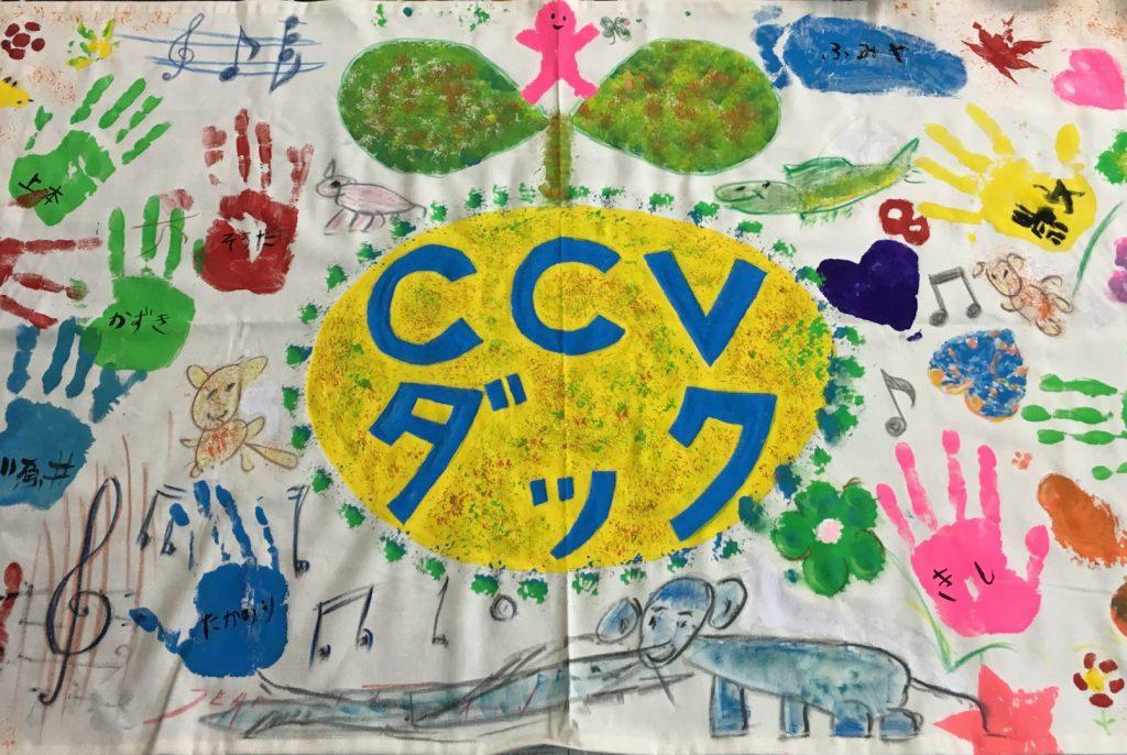 CCVダック