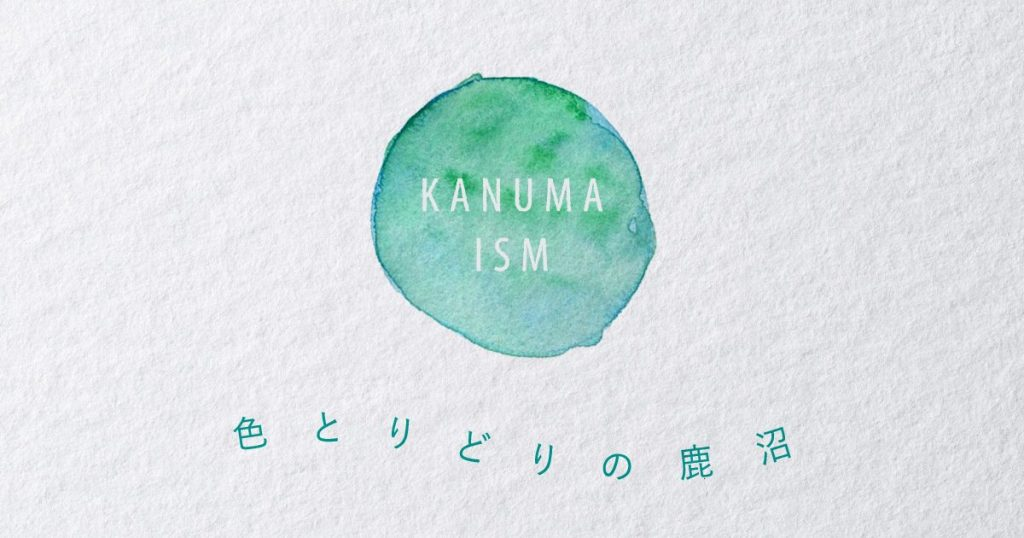 KANUMAISM