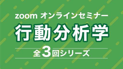 【オンラインセミナー】行動分析学